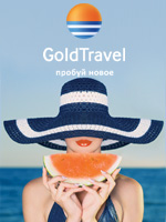 ����������� GoldTravel