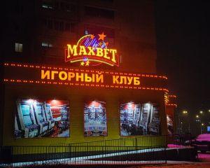 казино maxbet в минске