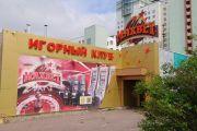 Игровых Аппаратов В Екатеринбурге