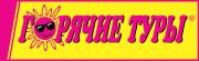 Логотип компании Турагентство «Горячие туры» / Альянс ТУРЫ.ру Подольск