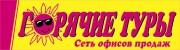Логотип компании Турагентство «Горячие туры» / Красногвардейская