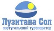 Логотип компании Лузитана Сол