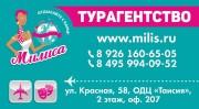 Логотип компании Турагентство «МИЛИСА» / Альянс ТУРЫ.ру Солнечногорск