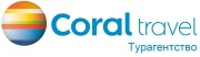 Логотип компании Турагентство «Coral Travel» / Алма-Атинская