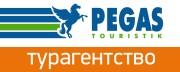 Логотип компании Турагентство «PEGAS Touristik» / Полежаевская