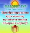 Логотип компании Турагентство «Фаворит» / Бульвар Дмитрия Донского