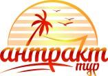 Логотип компании Турагентство «Антракт Тур Сибирь» / Новосибирск
