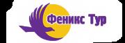 Логотип компании Турагентство «Феникс Тур» / Октябрьская