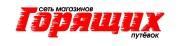 Логотип компании Турагентство «Магазинов Горящих Путёвок» / Калужская