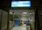 Фото туриста. Госпиталь