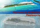 Фото туриста. Фотошоп великая сила: немного добавить зелени по центру и белого песочка по краям и заурядный остров превращается в райский оазис
