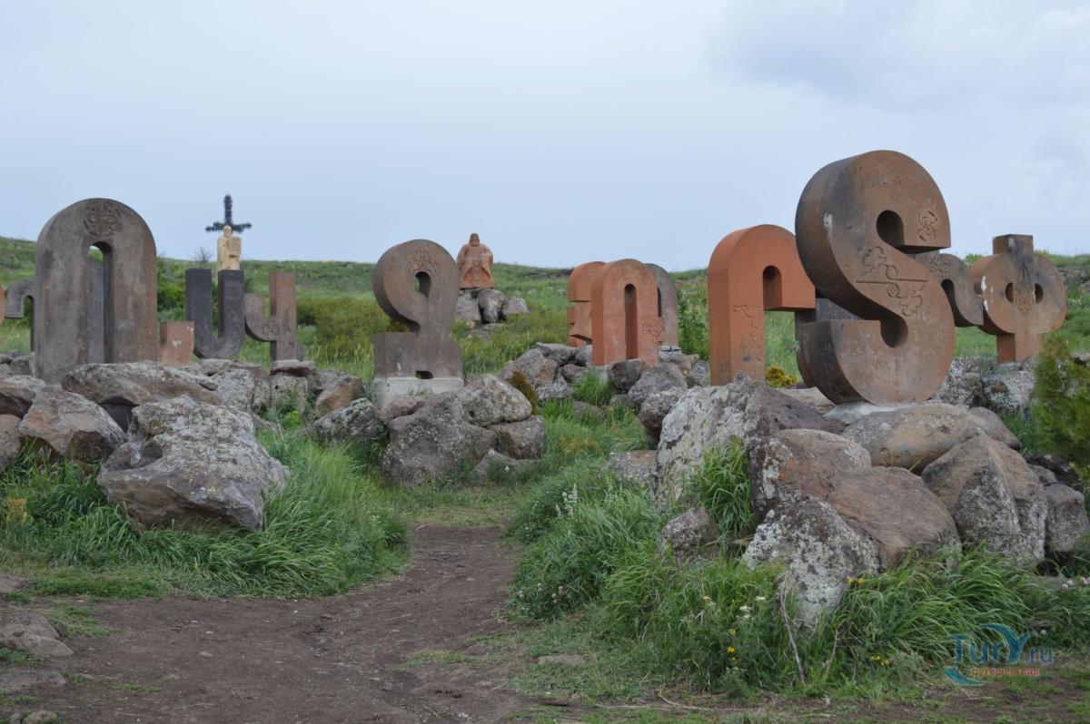 памятники армении фото секреты выбора